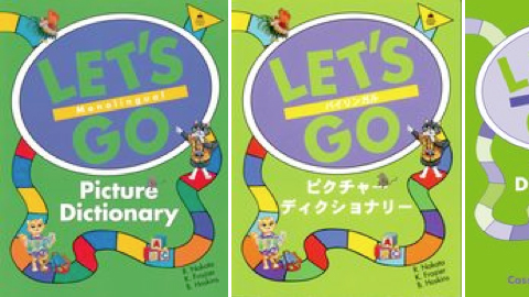 Let's Go Picture Dictionary