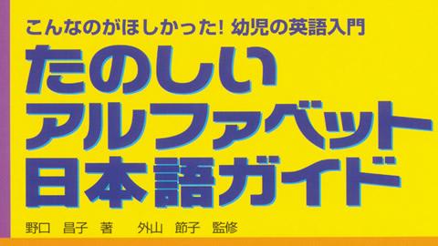 Tanoshii Alphabet (たのしいアルファベット)