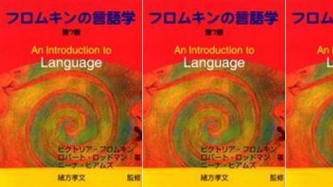 An Introduction to Language Seventh Edition (フロムキンの言語学)