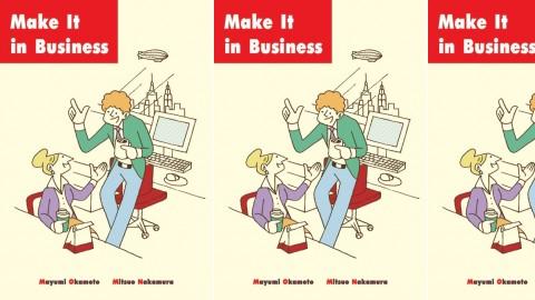 Make It in Business - ビジネス英語はじめの一歩