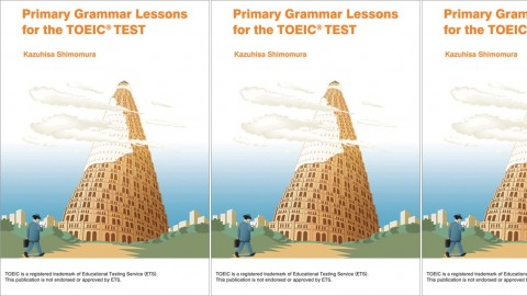 Primary Grammar Lessons for the TOEIC? Test - はじめてのTOEIC?受験・やさしい英文法25