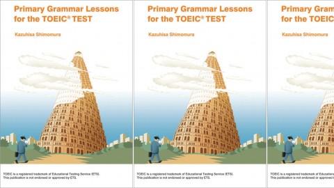 Primary Grammar Lessons for the TOEIC? Test - はじめてのTOEIC?受験・やさしい英文法25