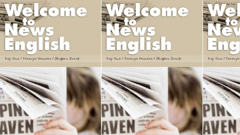Welcome to News English - 楽しい時事英語入門