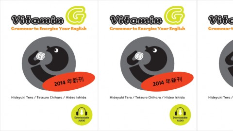 Vitamin G: Grammar to Energize Your English  - 書ける・話せる実践英文法