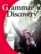 Grammar Discovery  - そうだったんだ! 英語のルール
