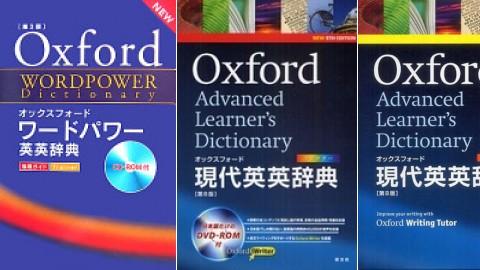 オックスフォードワードパワー英英辞典  Oxford Wordpower Dictionary : 3rd Edition