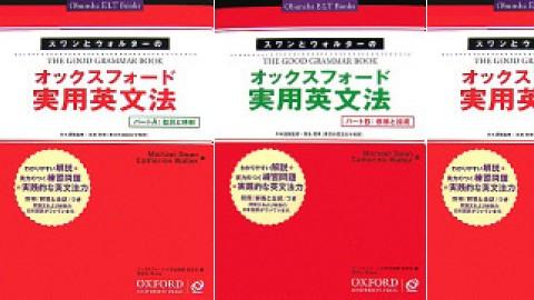 スワンとウォルターのオックスフォード実用英文法  <日本語版>