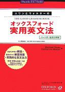 スワンとウォルターのオックスフォード実用英文法 Good Grammar Book<日本語版>