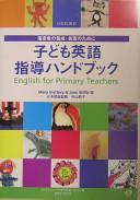 日本語版リソースブック