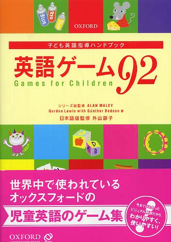 Primary Resource Books for Teachers: Games for Children (Japanese Version)