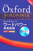 オックスフォードワードパワー英英辞典 第3版 Oxford Wordpower Dictionary : 3rd Edition