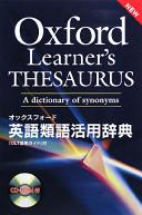 オックスフォード英語類語活用辞典