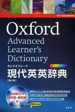 オックスフォード現代英英辞典第8版   〈日本版〉