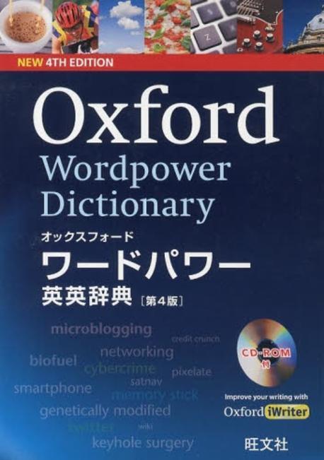 オックスフォードワードパワー英英辞典