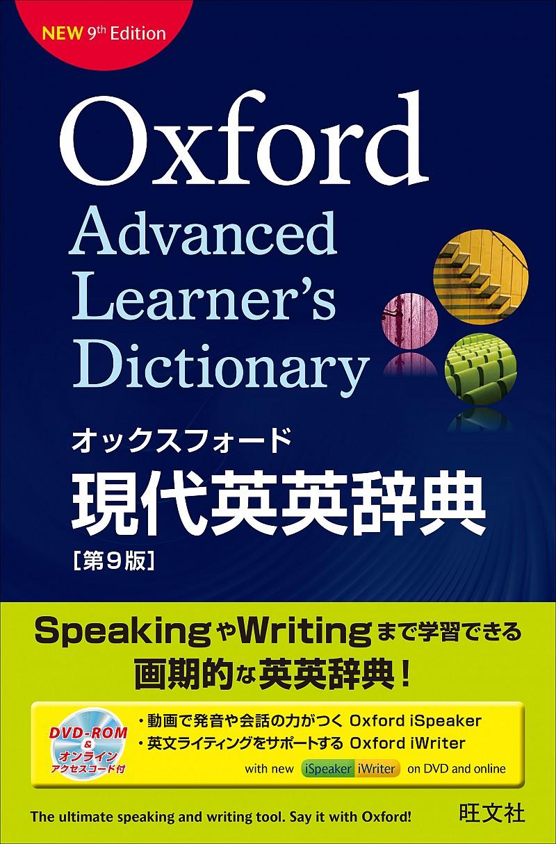 オックスフォード現代英英辞典第9版 (Oxford Advanced Learner's Dictionary: 9th Edition〈日本版〉)