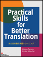 Practical Skills for Better Translation