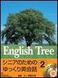 English Tree