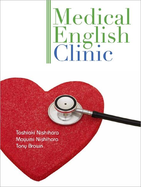 Medical English Clinic - やさしい医療英語