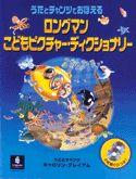 Longman Children's Picture Dictionary (Japanese)