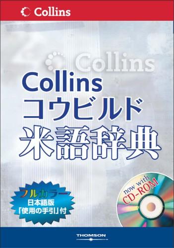 Collins コウビルド米語辞典 (使用の手引付き)