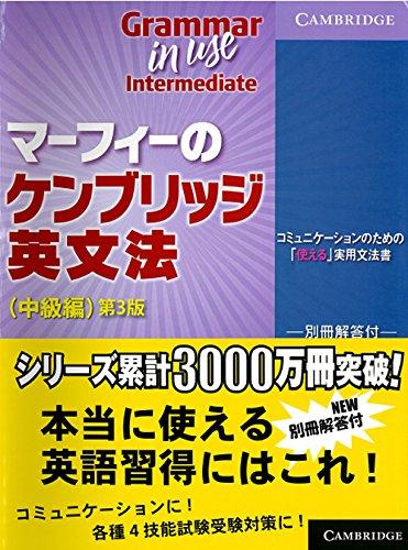 Grammar in Use Intermediate: 3rd Edition