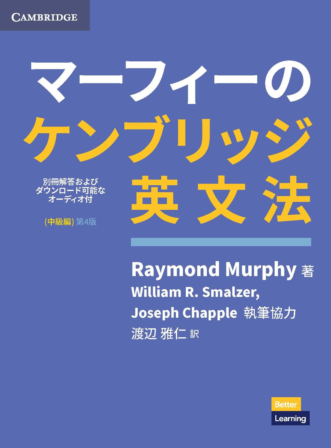 Murphy's Grammar in Use: 4th Edition - Japanese Versions