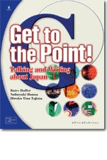 Get to the Point!: Talking and Writing about Japan