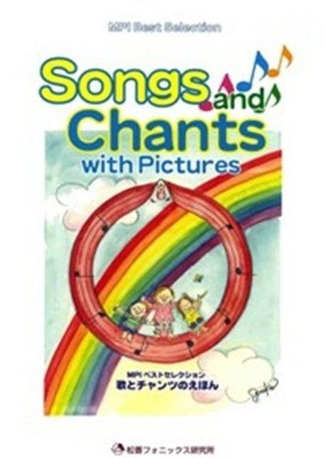 Mpi(松香フォニックス研究所) - songs and chants