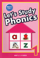 Let's Study Phonics 1 (MPI