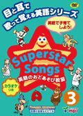Mpi(松香フォニックス研究所) - superstar songs