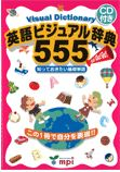 Reference book 絵辞典 - 小学生向け