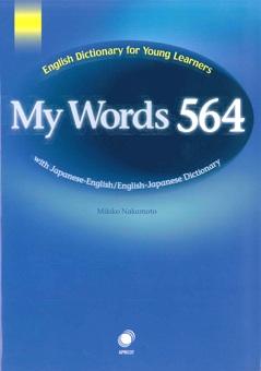 My Words 564 Series