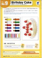 39 Teacher's Aids - カラー教具