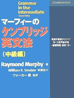 Grammar in Use Intermediate: 2nd Edition