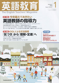 英語教育 - The English Teacher's Magazine