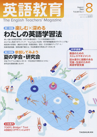 英語教育 - Eigokyoiku - The English Teacher's Magazine