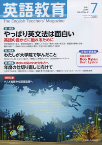 Eigokyoiku - The English Teacher's Magazine