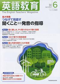 英語教育 - Eigokyoiku - The English Teacher's Magazine