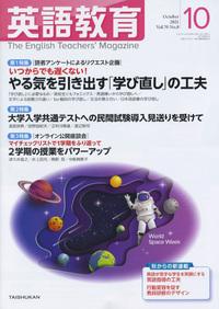 英語教育 - The English Teacher's Magazine