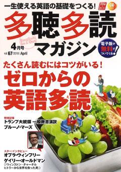 多聴多読マガジン