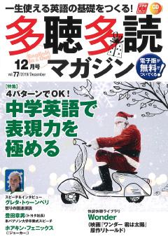 Tacho Tadoku Magazine